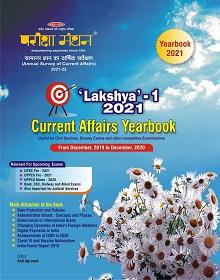Lakshaya 1 English-pariksha-mathan