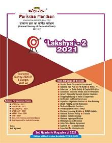 Lakshya-2-pariksha-mathan