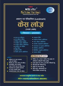 Case Laws Hindi_cover