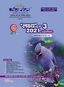 Lakshya-3, 2021