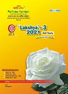 Lakshya-3, 2021..English