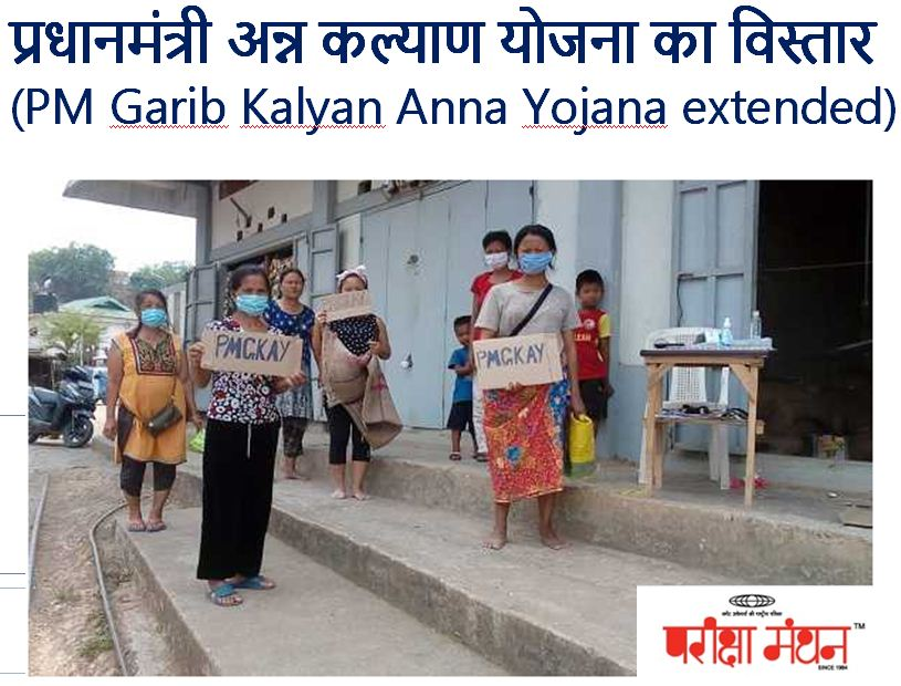 प्रधानमंत्री अन्न कल्याण योजना का विस्तार (PM Garib Kalyan Anna Yojana extended)